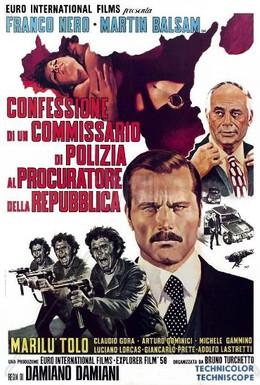 Постер фильма Признание комиссара полиции прокурору республики (1971)