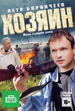 Постер фильма Хозяин (2010)