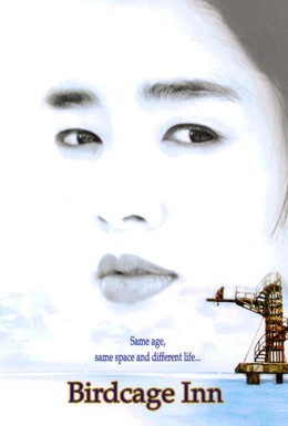 Постер фильма Отель Птичья клетка (1998)