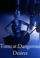 Опасный эксперимент (1993)