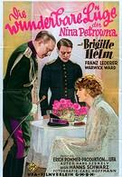 Восхитительная ложь Нины Петровны (1929)