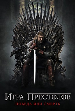 Постер фильма Игра престолов (2013)
