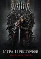 Игра престолов (2012)