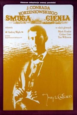 Постер фильма Теневая полоса (1976)