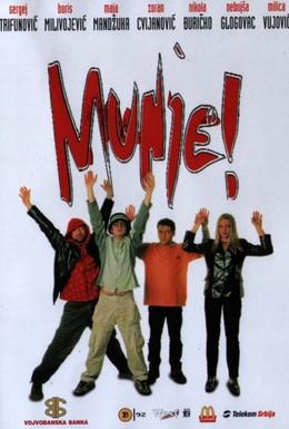 Постер фильма Чуваки! (2001)