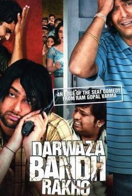 Постер фильма Банда (2006)