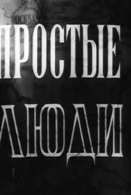 Постер фильма Простые люди (1945)