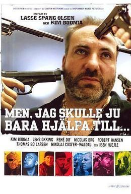Постер фильма Два вагона и четыре мафии (2004)