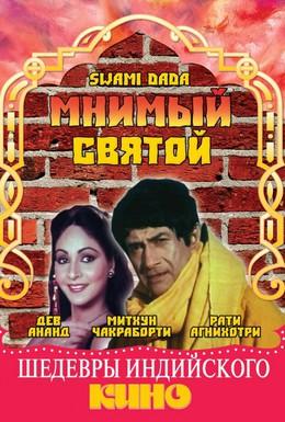 Постер фильма Мнимый святой (1982)