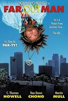 Постер фильма Парень со странностями (1990)