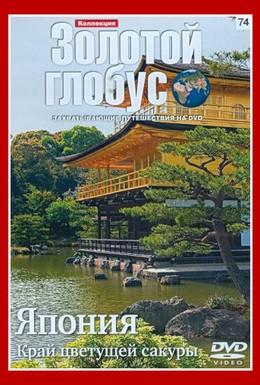 Постер фильма Золотой глобус. Выпуск 74. Япония. Край цветущей сакуры (2010)