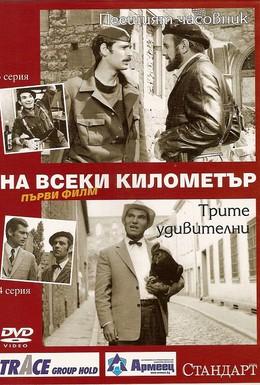 Постер фильма На каждом километре (1969)