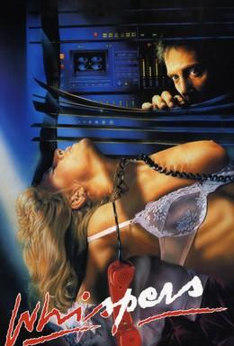 Постер фильма От шепота до крика (1989)