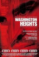 Вашингтонские высоты (2002)