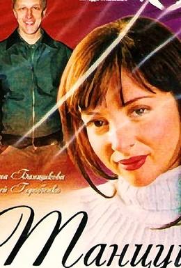 Постер фильма Танцуй... (2007)