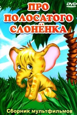 Постер фильма Про полосатого слоненка (1971)