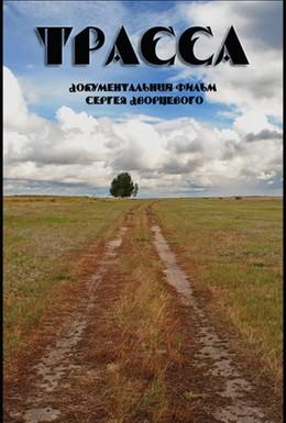 Постер фильма Трасса (1999)