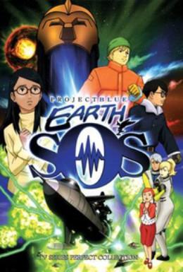 Постер фильма Проект Земля SOS (2006)