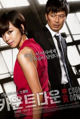 Постер фильма Обратный отсчет (2011)