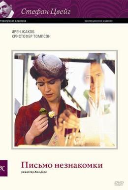 Постер фильма Письмо незнакомки (2001)