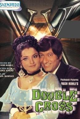 Постер фильма Двойное дно (1972)