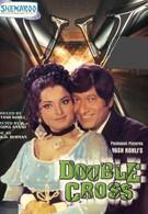 Двойное дно (1972)