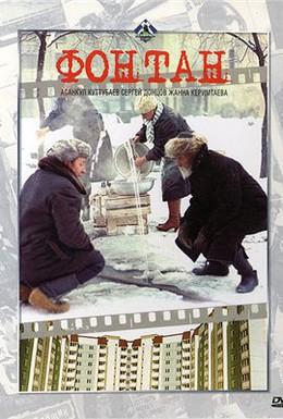 Постер фильма Фонтан (1988)