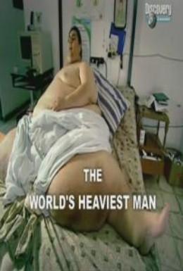 Постер фильма Самый тяжелый человек в мире (2007)
