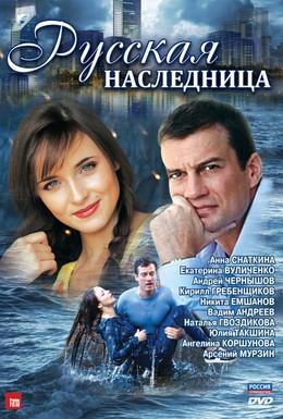 Постер фильма Русская наследница (2012)