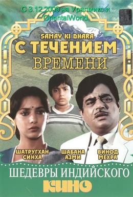 Постер фильма С течением времени (1986)