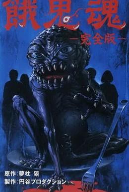 Постер фильма Гакидама (1985)