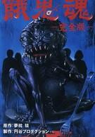 Гакидама (1985)