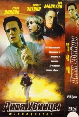 Постер фильма Дитя убийцы (1997)