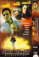 Дитя убийцы (1997)