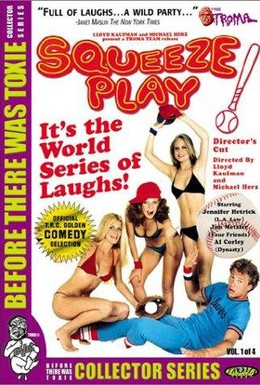 Постер фильма Сосите кегли (1979)