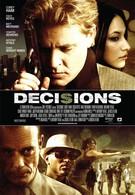 Решения (2011)