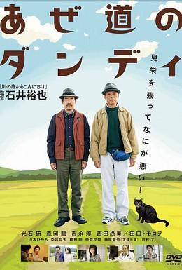 Постер фильма Настоящий мужчина с рисовых окраин (2011)