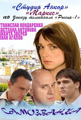 Постер фильма Самозванка (2012)