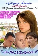 Самозванка (2012)