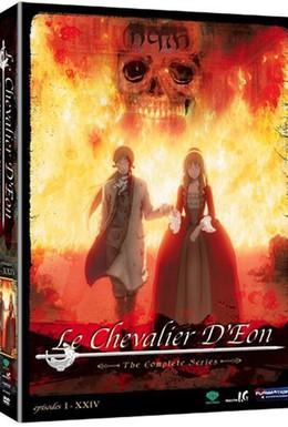 Постер фильма Шевалье Д'Эон (2006)