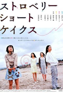 Постер фильма Клубничные пирожные (2006)