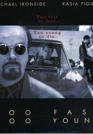 Слишком быстрый, слишком молодой (1996)