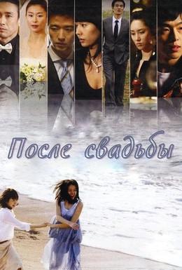 Постер фильма После свадьбы (2009)
