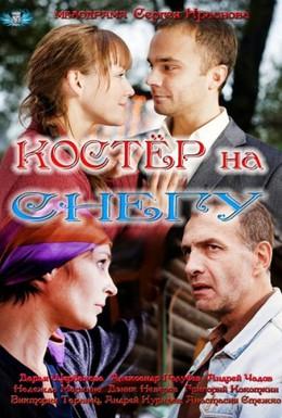 Постер фильма Костер на снегу (2012)