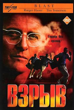 Постер фильма Взрыв (1997)