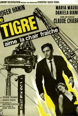 Постер фильма Тигр любит свежую плоть (1964)
