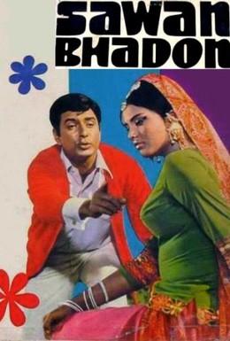 Постер фильма Дождливая осень (1970)