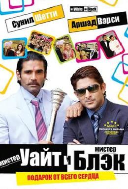 Постер фильма Мистер Уайт и мистер Блэк (2008)