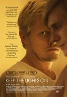 Не выключай свет (2012)