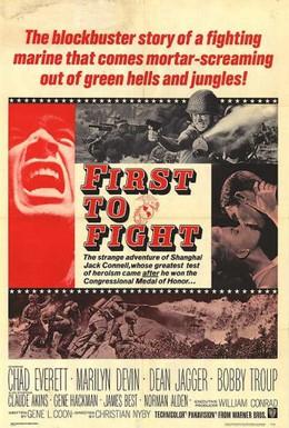 Постер фильма Первый в бою (1967)